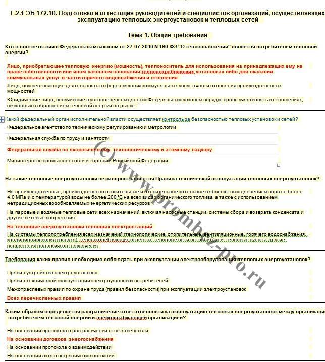 Об утверждении Правил пожарной безопасности в Российской Федерации (ППБ)