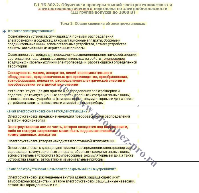 тесты по электробезопасности 4 группа Новости