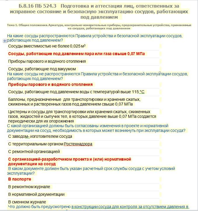Инструкции по режиму работы сосудов и их безопасному обслуживанию