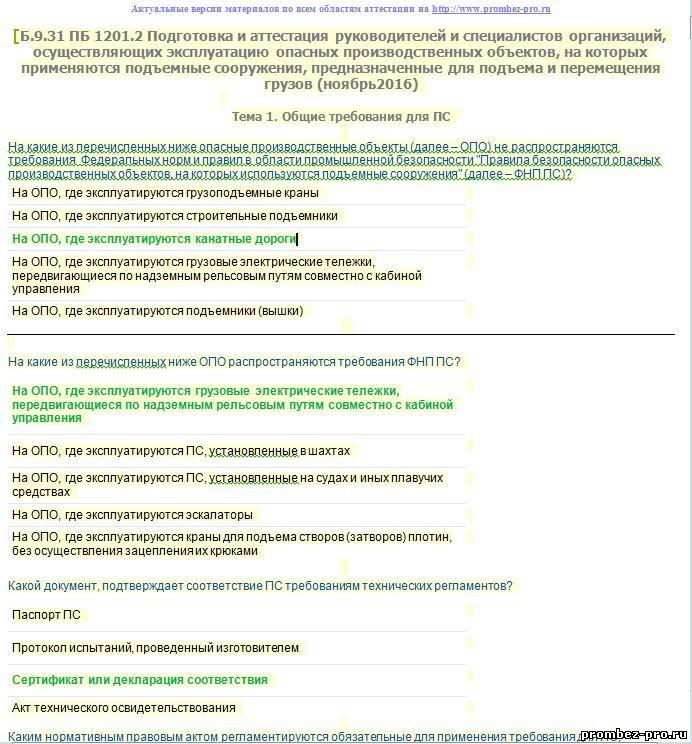 32 тесты шпаргалки б9 с ответами