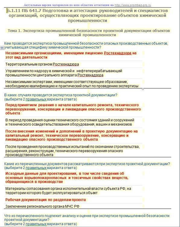 Ответы к тестам по аттестации руководителей образовательных учреждений